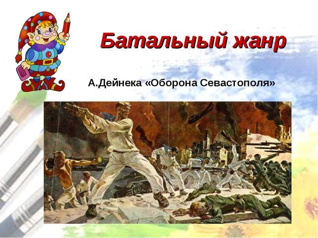 Батальный жанр А.Дейнека «Оборона Севастополя»