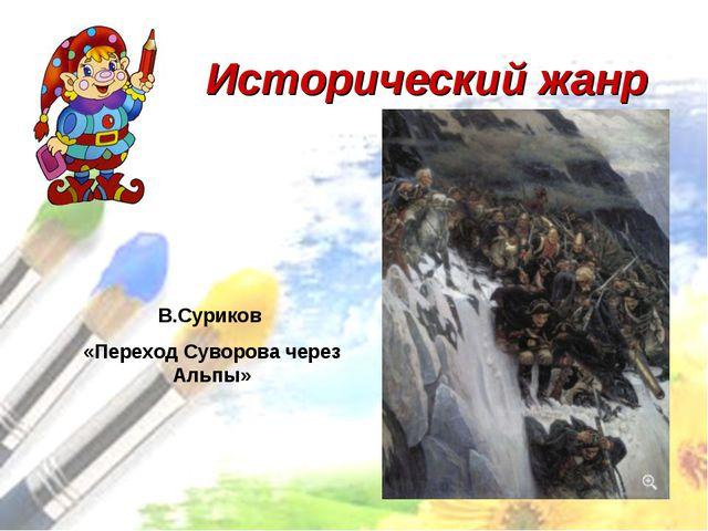 Исторический жанр В.Суриков «Переход Суворова через Альпы»