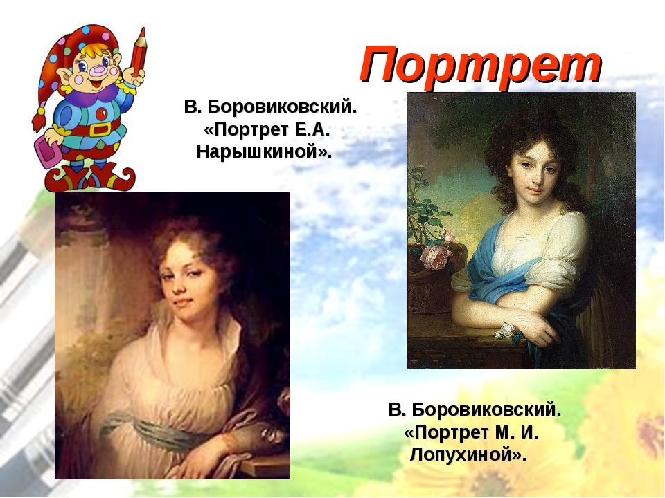 Портрет В. Боровиковский. «Портрет М. И. Лопухиной». В. Боровиковский. «Портр...