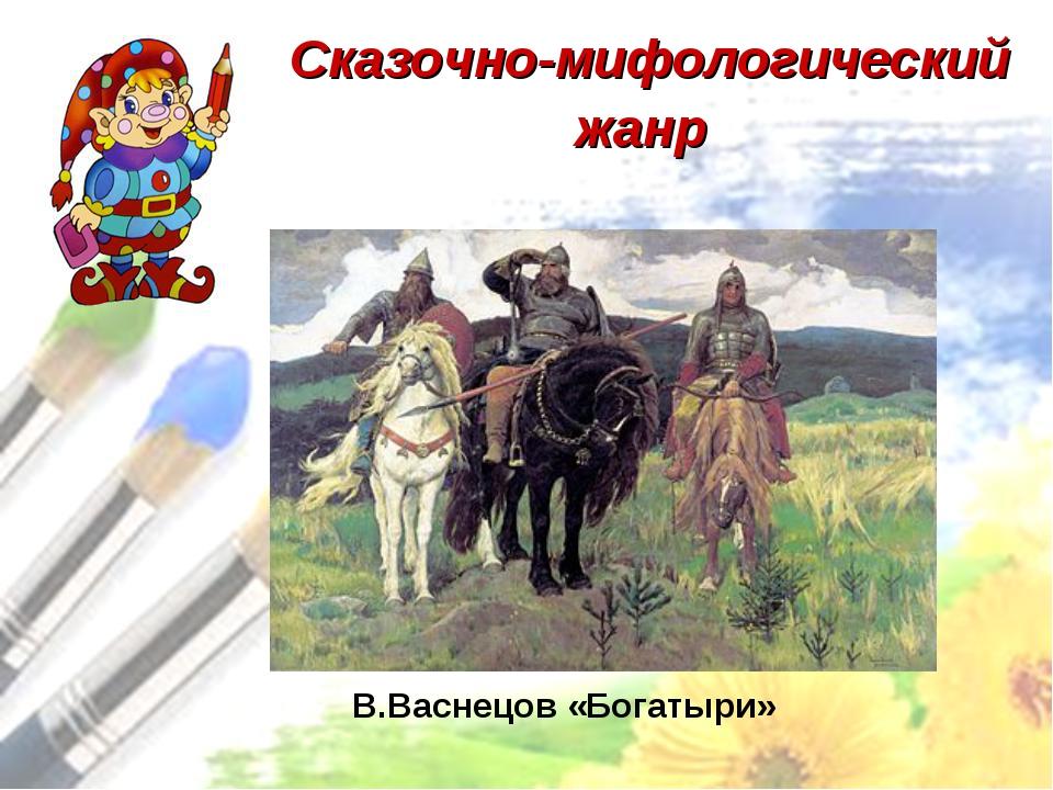 Сказочно-мифологический жанр В.Васнецов «Богатыри»