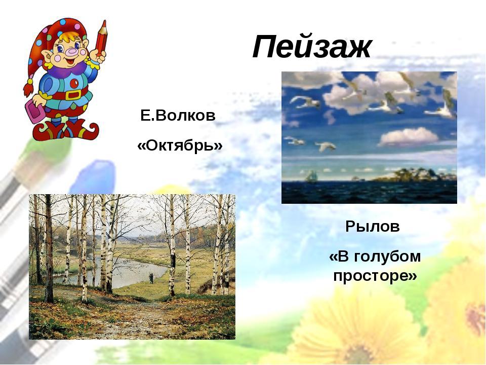 Пейзаж Рылов «В голубом просторе» Е.Волков «Октябрь»
