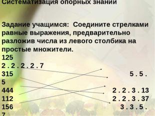 Систематизация опорных знаний Задание учащимся: Соедините стрелками равные в