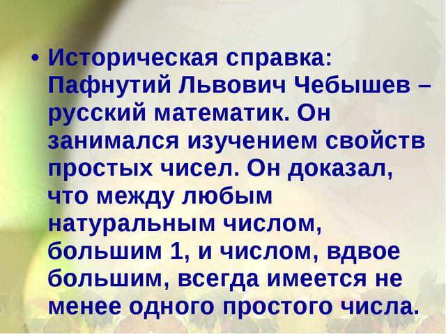 Историческая справка: Пафнутий Львович Чебышев – русский математик. Он занима...