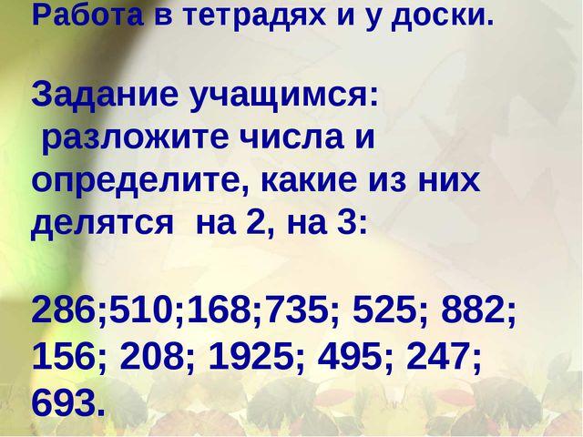 Работа в тетрадях и у доски. Задание учащимся: разложите числа и определите,...