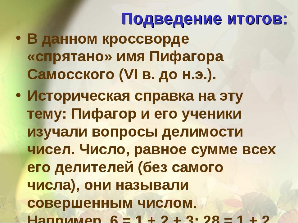 Подведение итогов: В данном кроссворде «спрятано» имя Пифагора Самосского (VI...