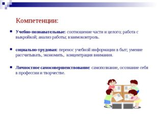 Компетенции: Учебно-познавательные: соотношение части и целого; работа с выкр