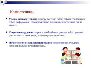 Компетенции: Учебно-познавательные: межпредметные связи; работа с таблицами;
