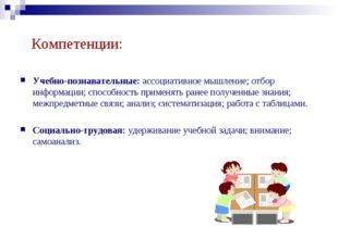 Компетенции: Учебно-познавательные: ассоциативное мышление; отбор информации;