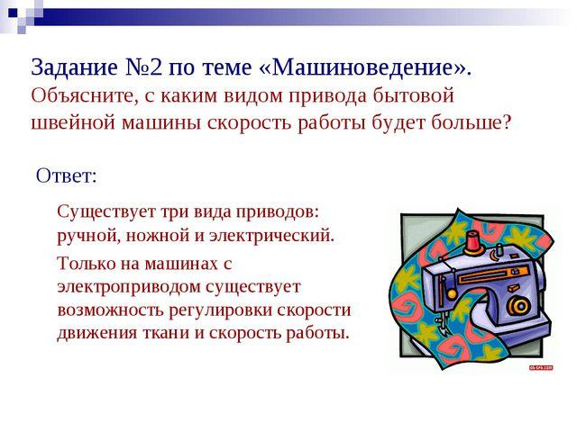 Задание №2 по теме «Машиноведение». Объясните, с каким видом привода бытовой...