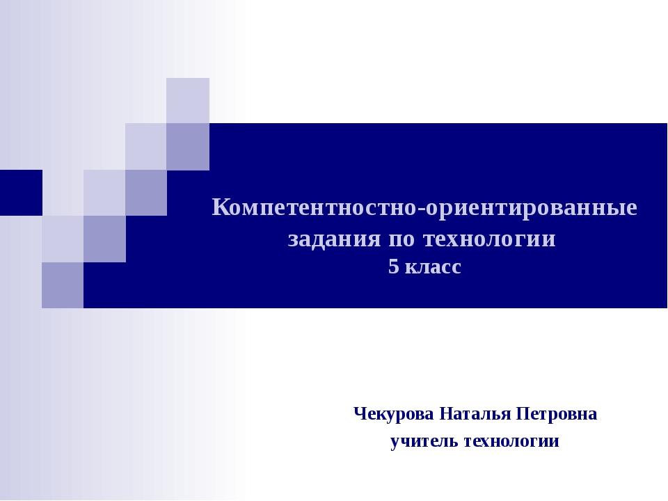 Компетентностно-ориентированные задания по технологии 5 класс Чекурова Наталь...