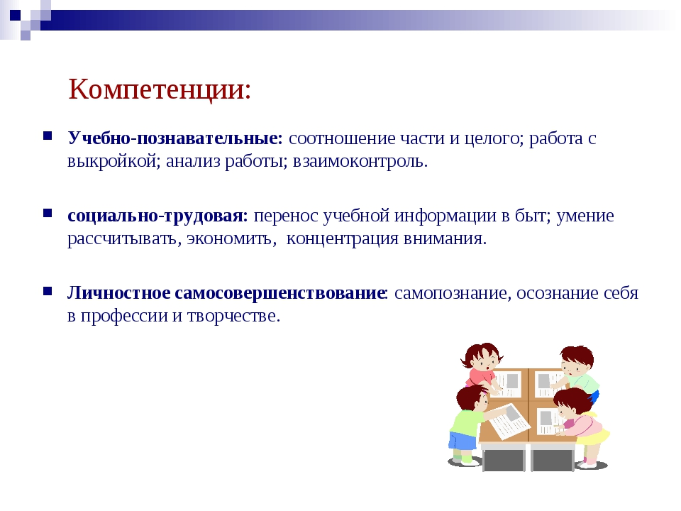 Компетенции: Учебно-познавательные: соотношение части и целого; работа с выкр...