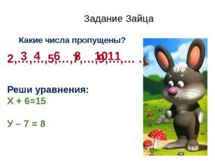 Задание Зайца Какие числа пропущены? 2,…,…,5,…,7,…,9,…,… . Реши уравнения: Х