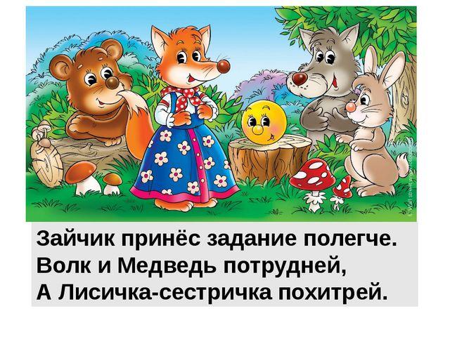 Зайчик принёс задание полегче. Волк и Медведь потрудней, А Лисичка-сестричка...
