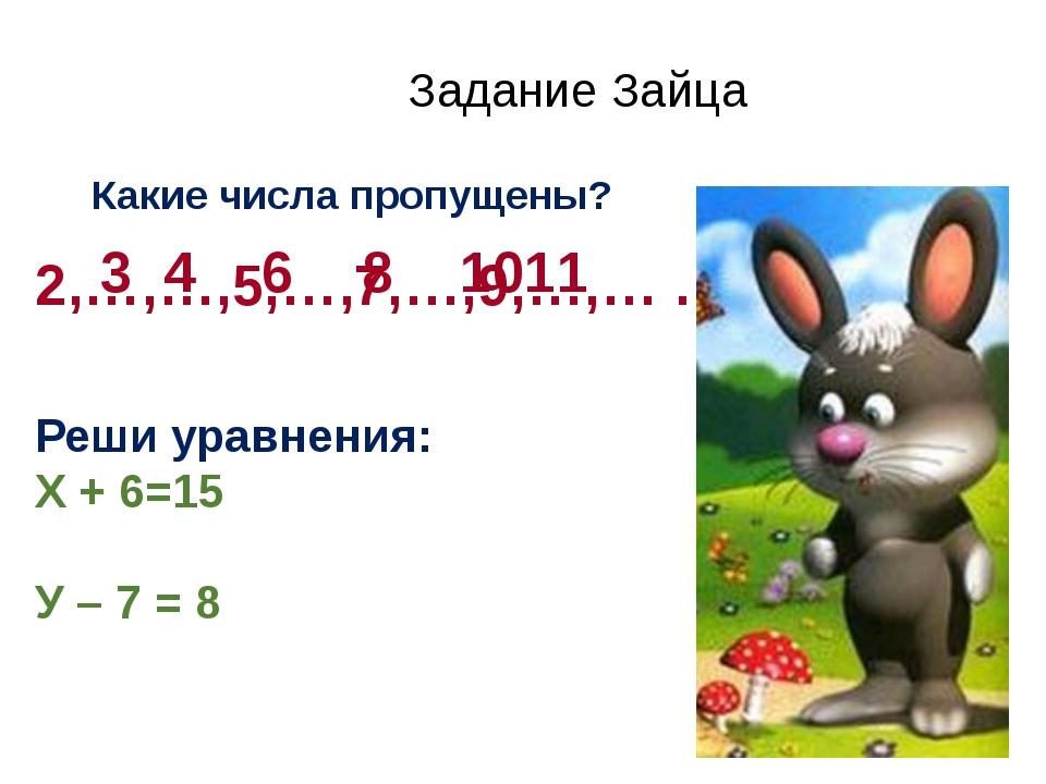 Задание Зайца Какие числа пропущены? 2,…,…,5,…,7,…,9,…,… . Реши уравнения: Х...