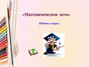 «Математическое лото» Работа в парах