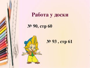 Работа у доски № 90, стр 60 № 93 , стр 61