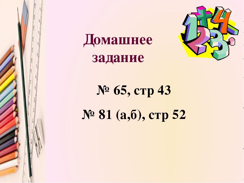 Домашнее задание № 65, стр 43 № 81 (а,б), стр 52