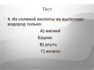 Тест 4. Из соляной кислоты не вытесняет водород только: А) магний Б)цинк В) р