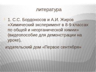 литература 1. С.С. Бордоносов и А.И. Жиров «Химический эксперимент в 8-9 клас