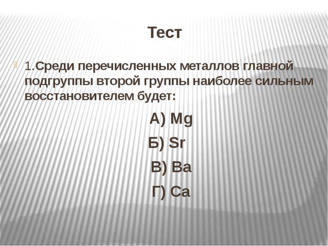 Тест 1.Среди перечисленных металлов главной подгруппы второй группы наиболее...