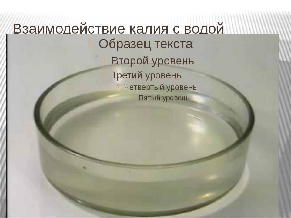 Взаимодействие калия с водой