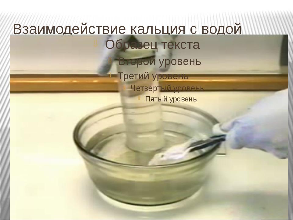 Взаимодействие кальция с водой