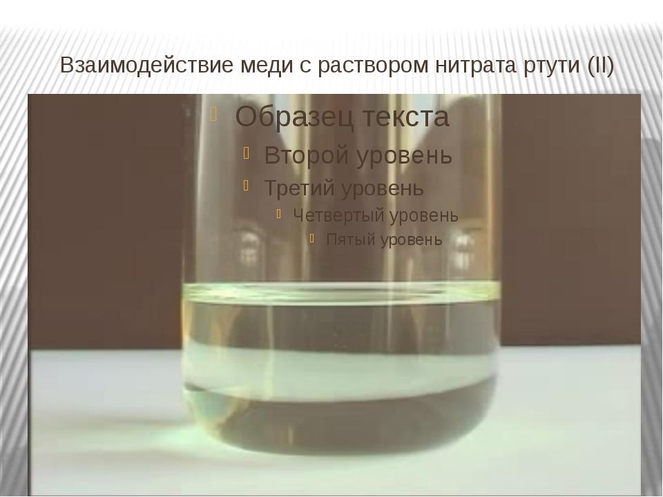 Взаимодействие меди с раствором нитрата ртути (II)