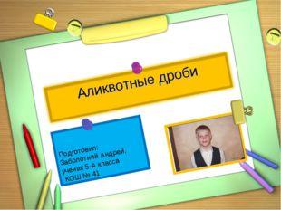 Подготовил: Заболотний Андрей, ученик 5-А класса КОШ № 41
