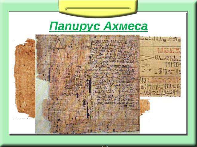Папирус Ахмеса