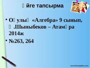 Үйге тапсырма Оқулық «Алгебра» 9 сынып, Ә.Шыныбеков – Атамұра 2014ж №263, 26
