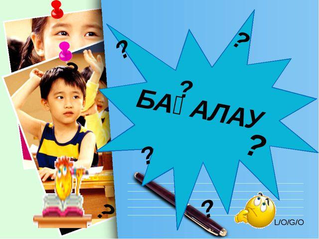 БАҒАЛАУ ? ? ? ? ? ? ? ? L/O/G/O www.themegallery.com