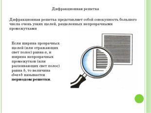 Дифракционная решетка Дифракционная решетка представляет собой совокупность б