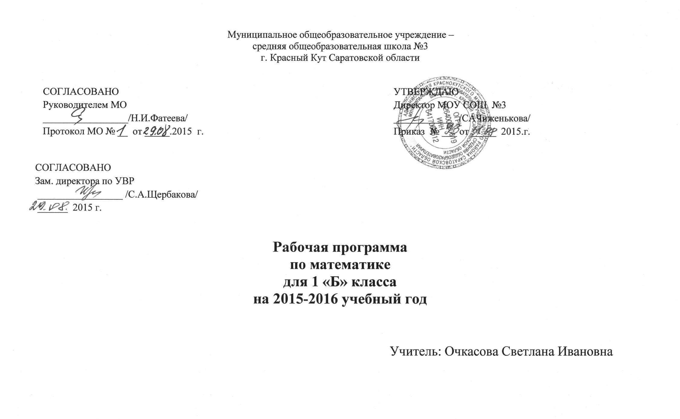 C:\Documents and Settings\Светлана Ивановна\Local Settings\Temporary Internet Files\Content.Word\м.jpg