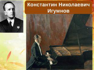 Константин Николаевич Игумнов