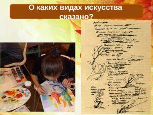 О каких видах искусства сказано? Описание жизни языком символов Живое письмо