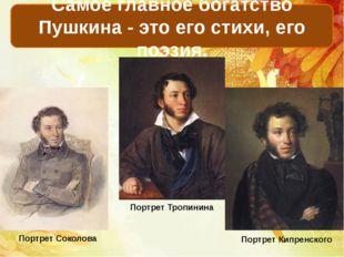 Портрет Кипренского Портрет Тропинина Портрет Соколова Самое главное богатств