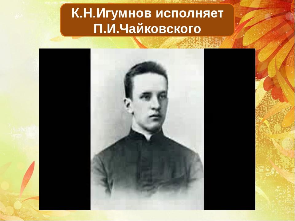 К.Н.Игумнов исполняет П.И.Чайковского