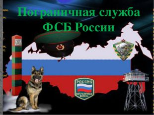 Пограничная служба ФСБ России