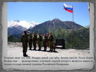 Пограни́чная слу́жба Федера́льной слу́жбы безопа́сности Росси́йской Федера́ци