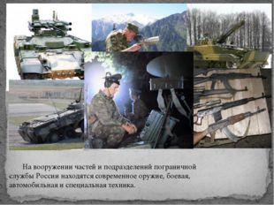 На вооружении частей и подразделений пограничной службы России находятся сов