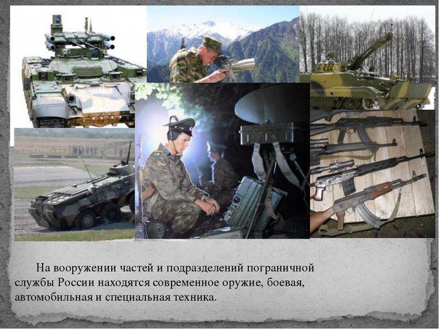 На вооружении частей и подразделений пограничной службы России находятся сов...
