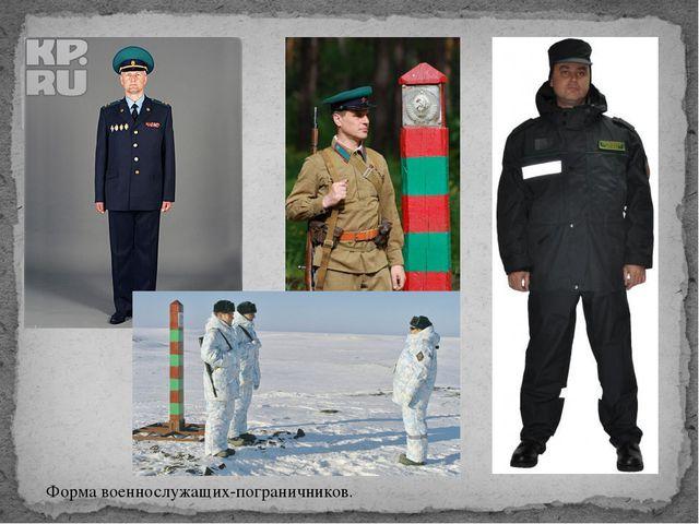 Форма военнослужащих-пограничников.