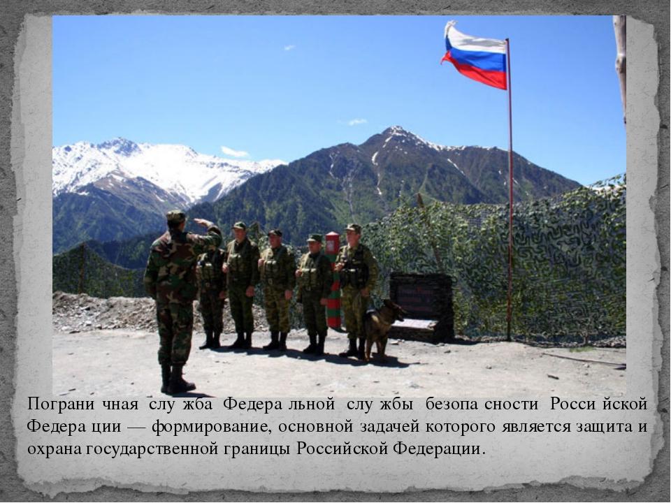 Пограни́чная слу́жба Федера́льной слу́жбы безопа́сности Росси́йской Федера́ци...
