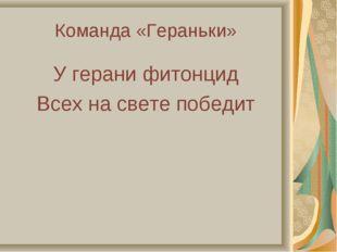 Команда «Гераньки» У герани фитонцид Всех на свете победит