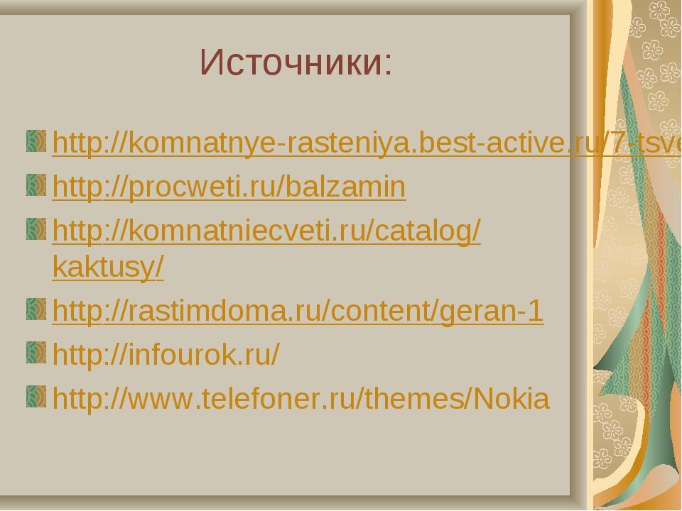 Источники: http://komnatnye-rasteniya.best-active.ru/7-tsvetok-balzamin-komna...