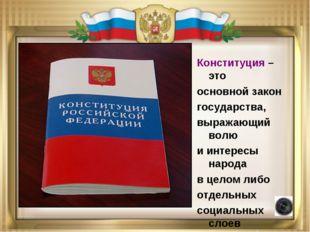 Конституция – это основной закон государства, выражающий волю и интересы наро