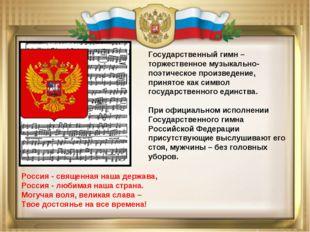 Россия - священная наша держава, Россия - любимая наша страна. Могучая воля,