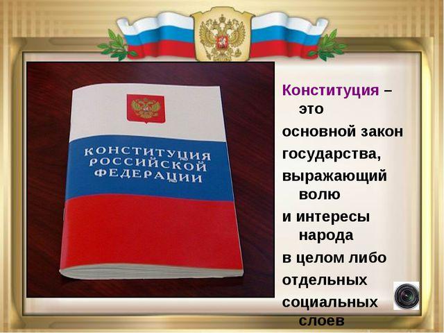 Конституция – это основной закон государства, выражающий волю и интересы наро...