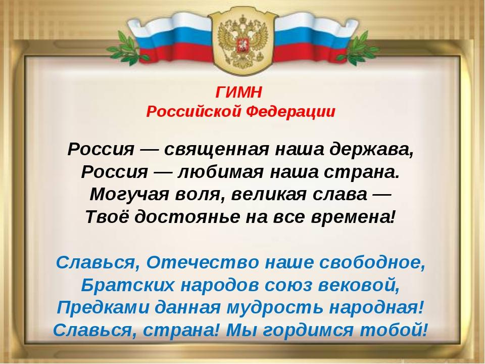 ГИМН Российской Федерации Россия — священная наша держава, Россия — любимая н...