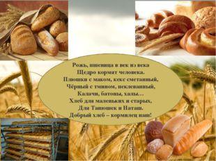 Рожь, пшеница в век из века Щедро кормят человека. Плюшки с маком, кекс смета